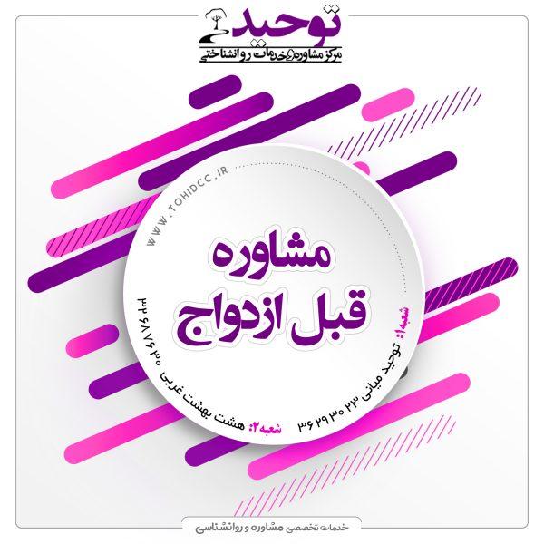 مشاوره قبل از ازدواج | آدرس بهترین مراکز مشاوره قبل از ازدواج اصفهان